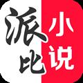 派比小说app破解版1.6.0