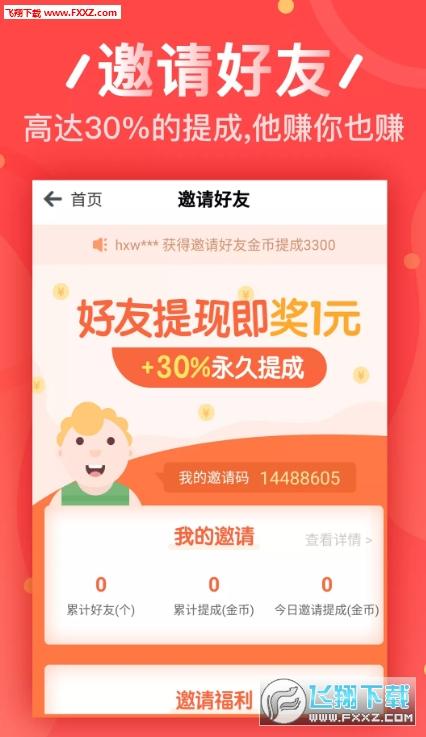 彩虹乐趣试玩赚钱平台1.0截图2
