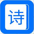 古诗词经典app1.0.2