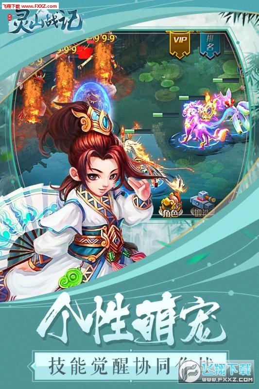 灵山战记手机版1.0.0截图3