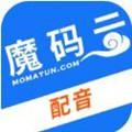 魔码云配音appv1.0.0