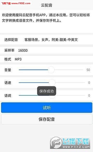 魔码云配音appv1.0.0截图0