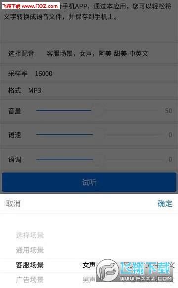 魔码云配音appv1.0.0截图1