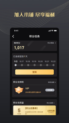 自在小铺app官方版v2.3.0截图0