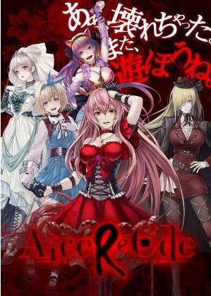 Alice ReC0de官网版1.2.2截图1