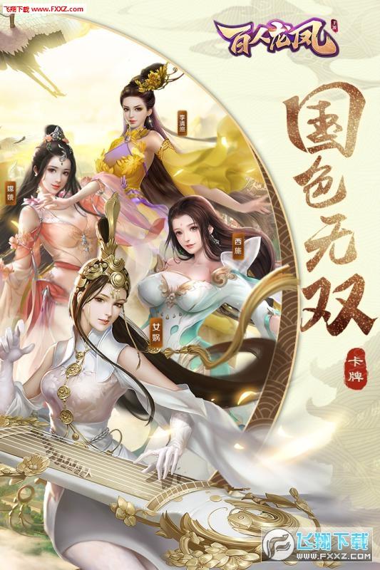 百人龙凤九游版3.1.8截图0