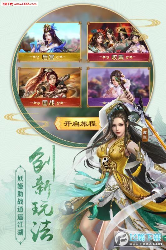 百人龙凤九游版3.1.8截图3