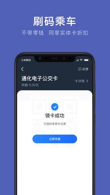 通化公交app安卓版1.0.0截图0