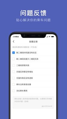 通化公交app安卓版1.0.0截图1