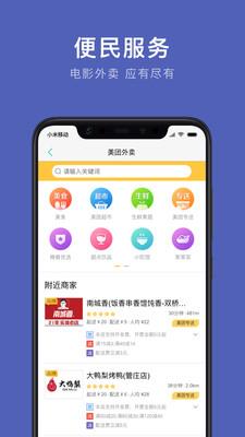 通化公交app安卓版1.0.0截图2