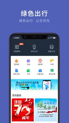 通化公交app安卓版1.0.0截图3