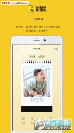 翻翻app官方版1.22.1截图0