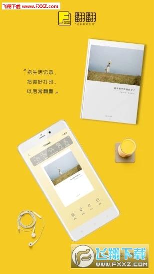翻翻app官方版1.22.1截图1