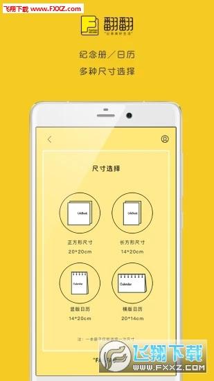 翻翻app官方版1.22.1截图2