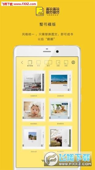 翻翻app官方版1.22.1截图3