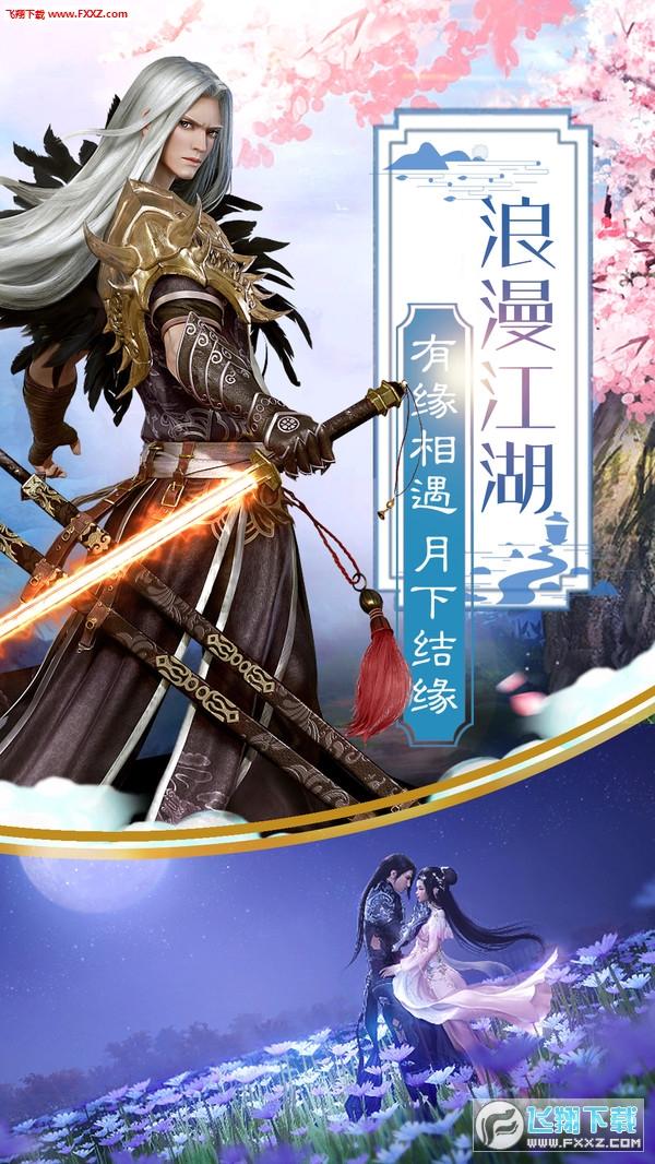 刀剑江湖官方最新版1.5.0截图1