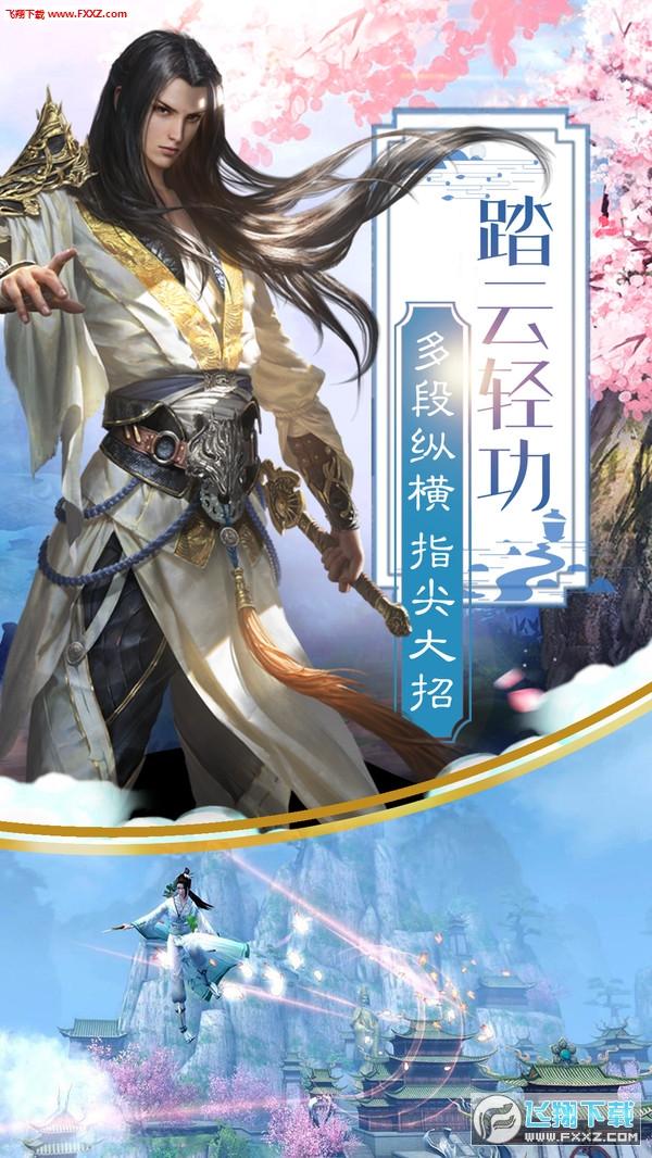 刀剑江湖官方最新版1.5.0截图2