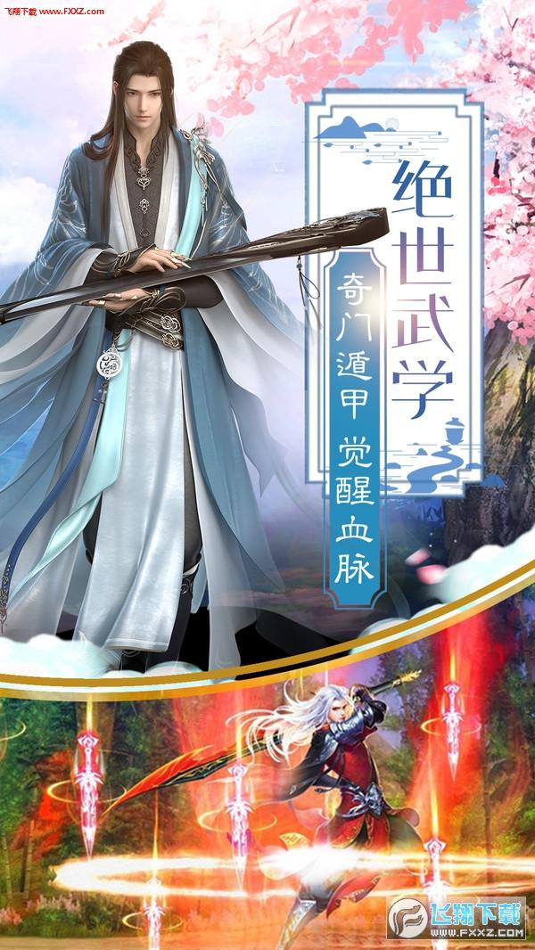 刀剑江湖官方最新版1.5.0截图3