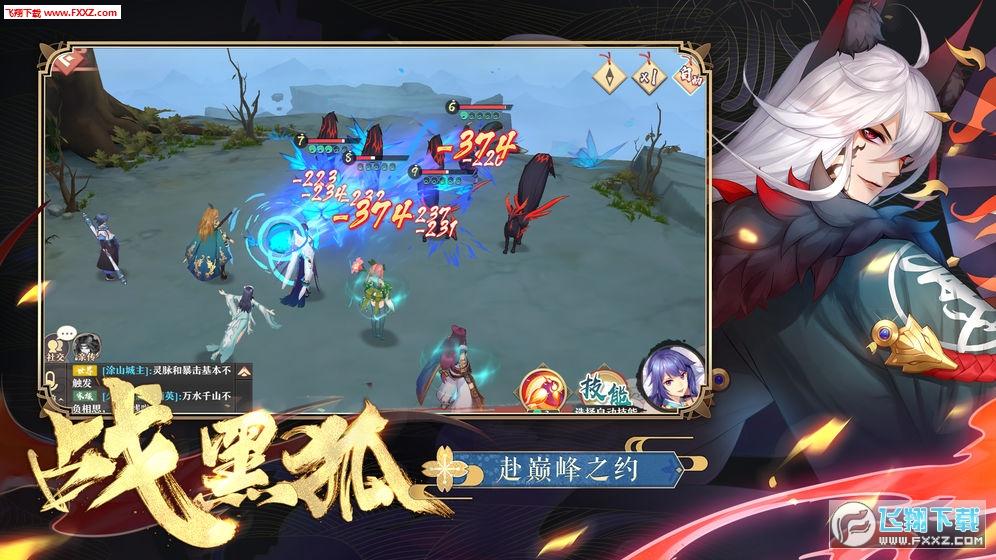 狐妖小红娘最新破解版v1.0.3.0截图0