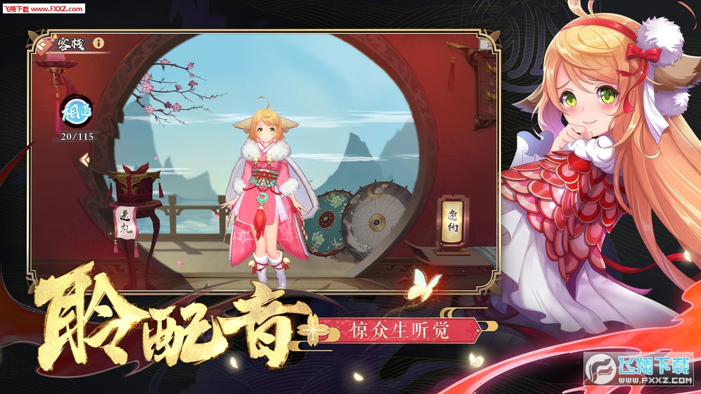 狐妖小红娘最新破解版v1.0.3.0截图2
