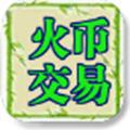 火币交易所app