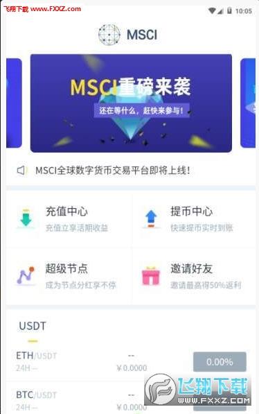 MSCI交易所appv1.0截图1