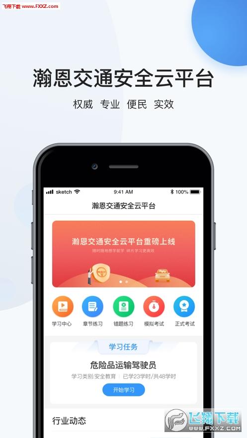 恩交云appv1.0截图2