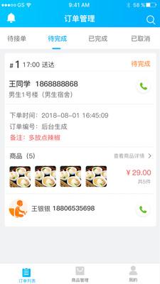 校虾商家版app1.0.0截图0