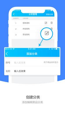 校虾商家版app1.0.0截图1