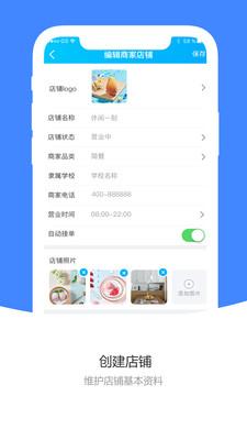 校虾商家版app1.0.0截图2