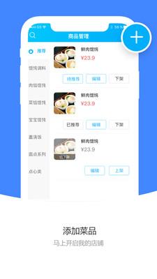 校虾商家版app
