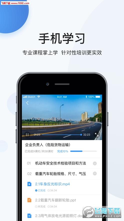恩交云appv1.0截图0