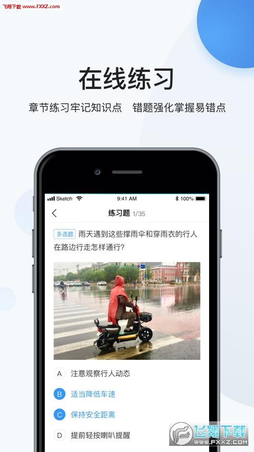 恩交云app
