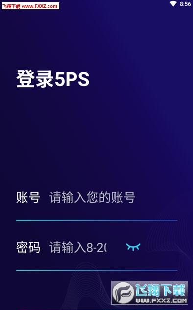 5PS区块链app官方版1.0.3截图1