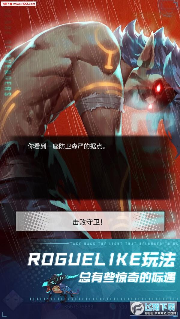 斩兽之刃公测版1.71.0截图1