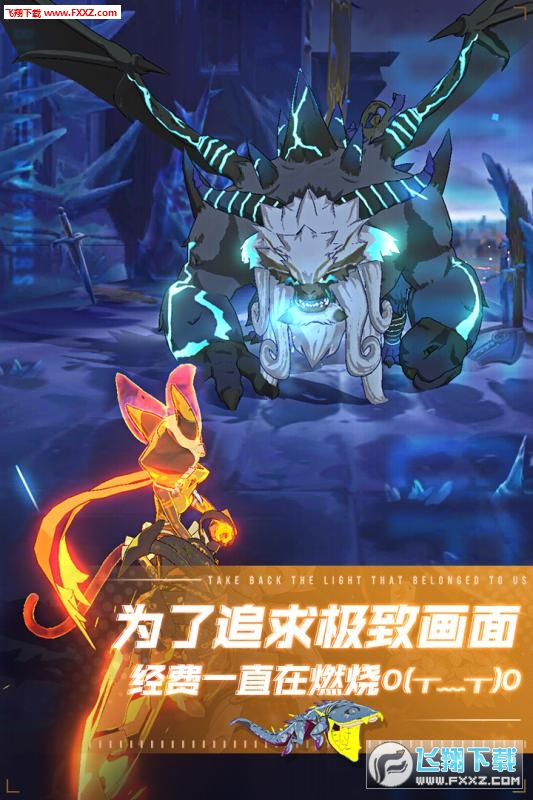斩兽之刃九游版1.71.0截图2