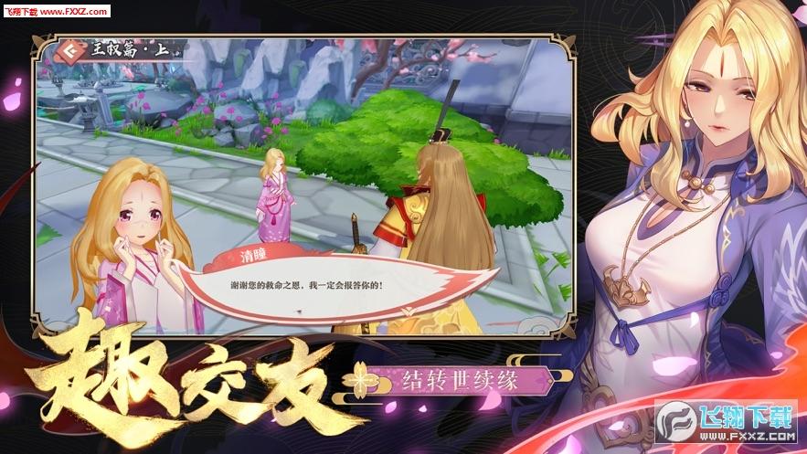 狐妖小红娘iOS版手游1.0.3截图0