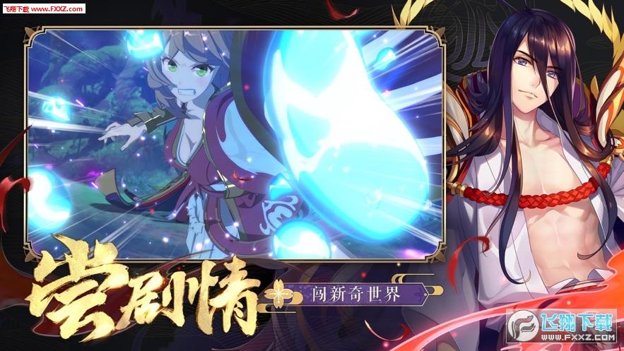 狐妖小红娘iOS版手游1.0.3截图1