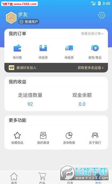 走运家族app官网版1.1截图0