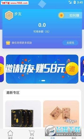 走运家族app官网版1.1截图1