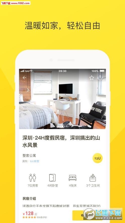 toU短租官方版v1.1.6截图0