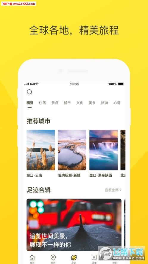toU短租官方版v1.1.6截图1