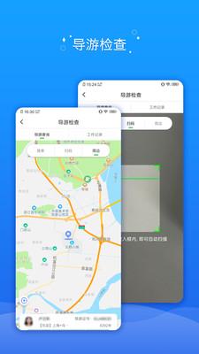 全��旅游�O管app3.0.1截�D0