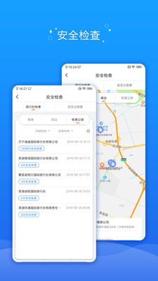 全��旅游�O管app3.0.1截�D1