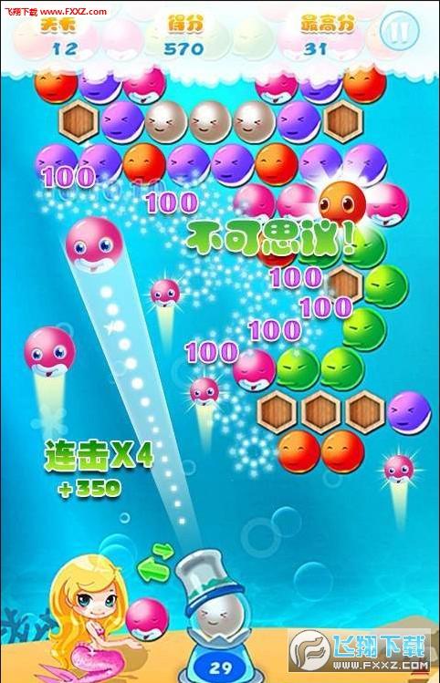 开心泡泡鱼手机版1.3截图1