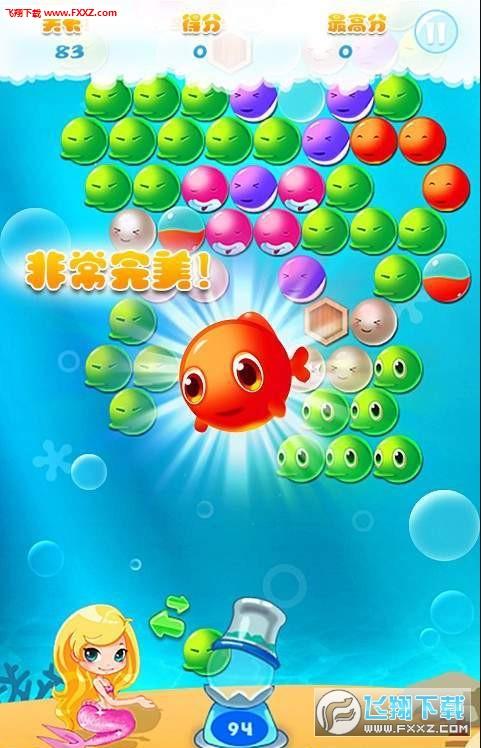 开心泡泡鱼手机版1.3截图2