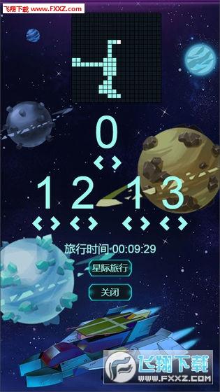 星球守护者无敌版v1.0截图2
