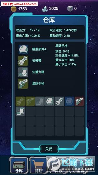 星球守护者无敌版v1.0截图3