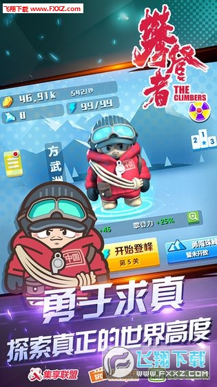 爱奇艺攀登者游戏v1.0截图1