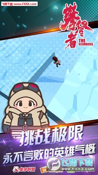 爱奇艺攀登者游戏v1.0截图2